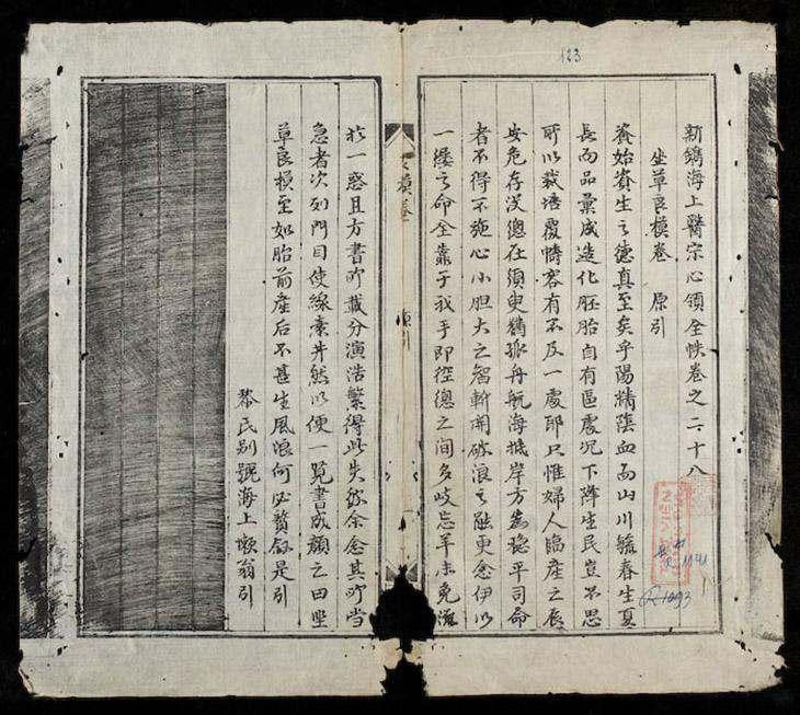 Một trang của cuốn Hải Thượng y tông tâm lĩnh