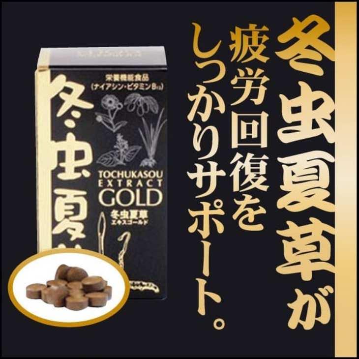Tochukasou Extract Gold được nhiều người tin dùng